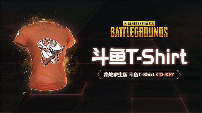 PUBG斗鱼定制T-Shirt
