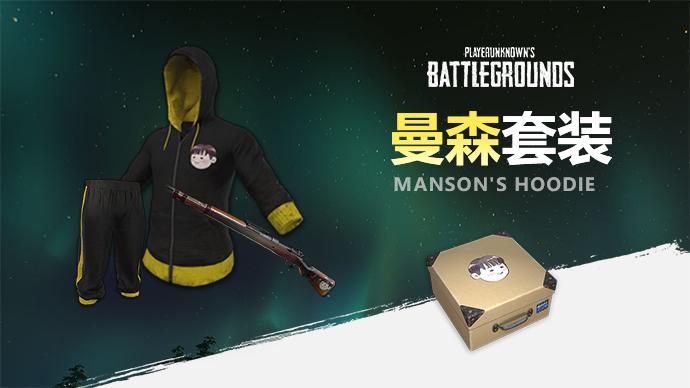 绝地求生曼森的箱子