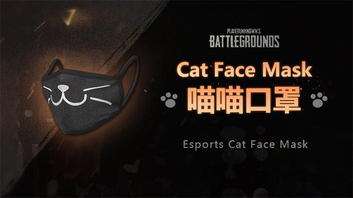 PUBG全球巅峰赛猫脸口罩