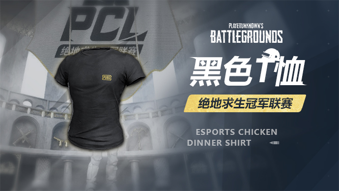 PCL专属黑色T恤