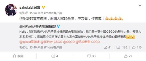 图3:STMBUY中国电竞饰品交易平台——Sakula微博宣布