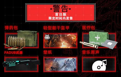 图2:STMBUY中国电竞饰品交易平台——预购奖励内容