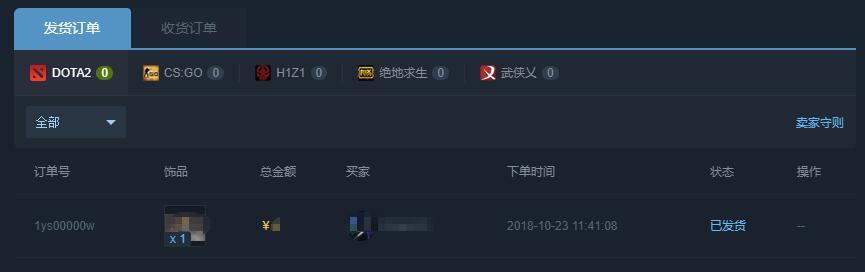 QQ截图20181023114334