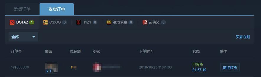 QQ截图20181023114536
