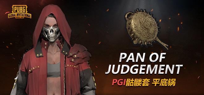 PGI审判之锅