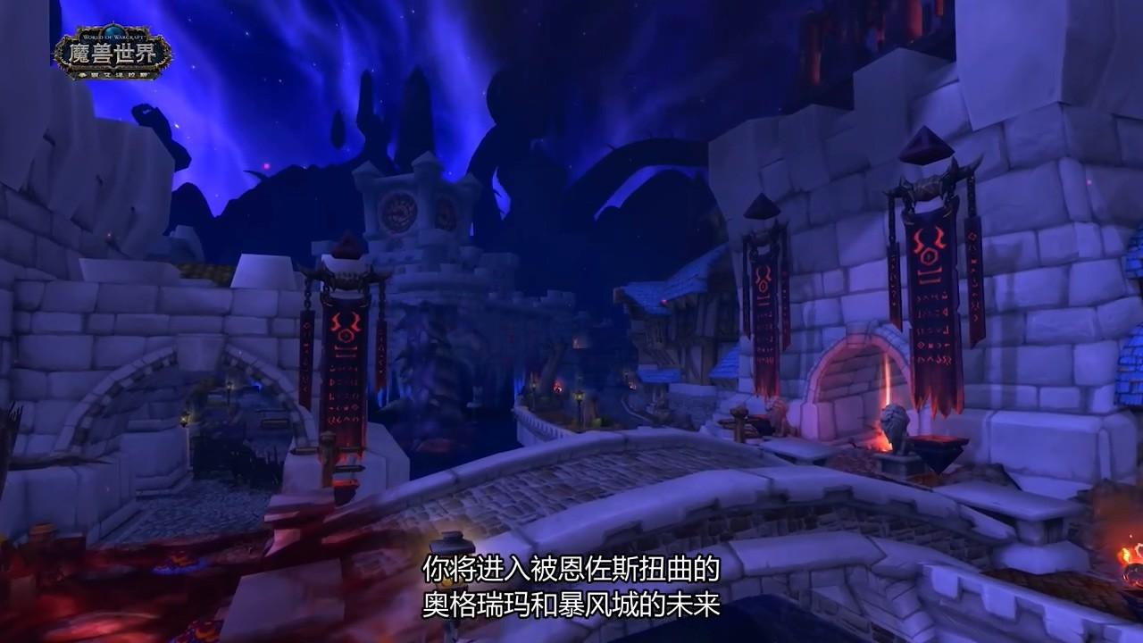 """《魔兽世界》全新版本""""恩佐斯的幻象""""新增狐人种族 (3)"""