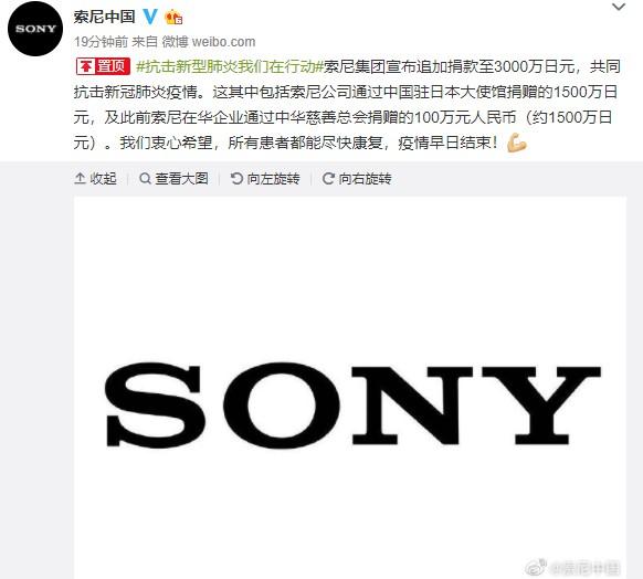 索尼集团追加1500万日元捐款,共3000万日元抗击新冠肺炎疫情