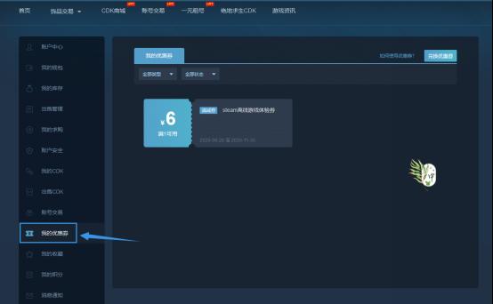 Steam离线游戏免费券使用方法323